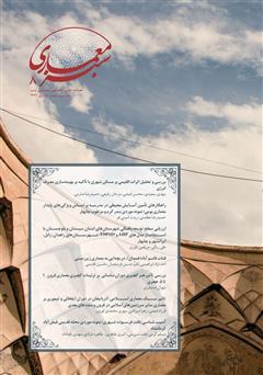 دانلود فصلنامه علمی - تخصصی معماری سبز - شماره 8