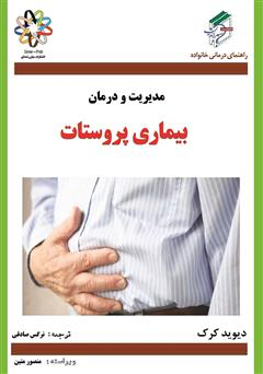 دانلود کتاب بیماری پروستات