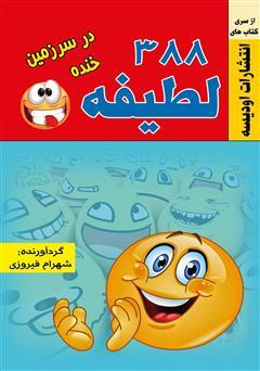 دانلود کتاب 388 لطیفه در سرزمین خنده