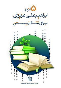 دانلود کتاب پنج اثر از ابراهیم علیعزیزی برای شاد زیستن