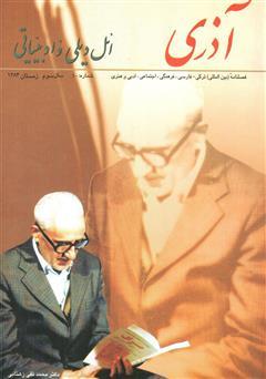 دانلود مجله آذری (ائل دیلی و ادبیاتی) - شماره 10