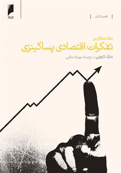 دانلود کتاب مقدمه ای بر تفکرات اقتصادی پساکینزی