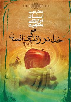 کتاب خدا در زندگی انسان
