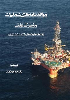 دانلود کتاب موافقتنامههای عملیات مشترک نفتی: با نگاهی به قراردادهای بالادستی نفتی در ایران