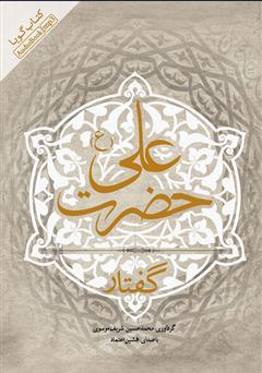 دانلود کتاب صوتی گفتار حضرت علی (ع)