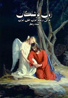 دانلود کتاب صوتی زبان فرشتگان: شرحی بر پیامبر جبران خلیل جبران
