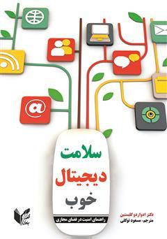 دانلود کتاب سلامت دیجیتال خوب: راهنمای امنیت در فضای مجازی