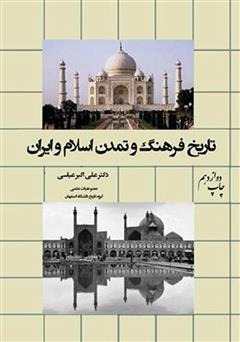 دانلود کتاب تاریخ فرهنگ و تمدن اسلام و ایران