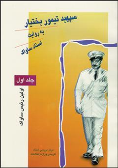 کتاب سپهبد تیمور بختیار به روایت اسناد ساواک (جلد اول)