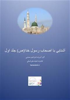 کتاب آشنایی با اصحاب رسول خدا (ص) - جلد اول