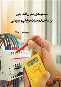 دانلود کتاب سیستمهای کنترل الکتریکی در صنعت تاسیسات حرارتی و برودتی
