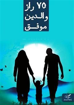 دانلود کتاب 75 راز والدین موفق