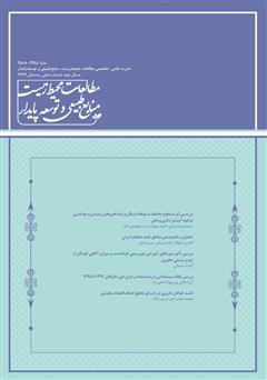 دانلود نشریه علمی - تخصصی مطالعات محیط زیست، منابع طبیعی و توسعه پایدار - شماره 6