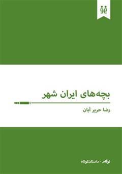کتاب بچه های ایران شهر