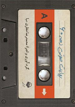 دانلود کتاب صوتی روایت دهه شصت