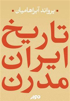 دانلود کتاب صوتی تاریخ ایران مدرن