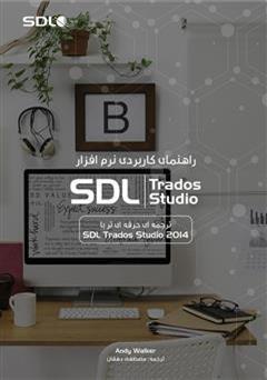 دانلود کتاب راهنمای کاربردی نرم افزار SDL Trados Studio