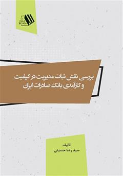 دانلود کتاب بررسی نقش ثبات مدیریت در کیفیت و کارآمدی بانک صادرات ایران