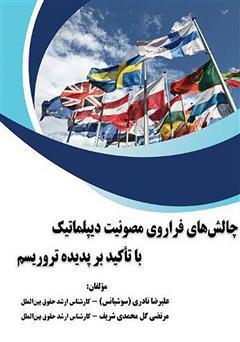 دانلود کتاب چالشهای فراروی مصونیت دیپلماتیک با تاکید بر پدیده تروریسم