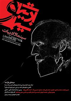 دانلود مجله سینما و ادبیات - شماره 21