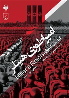 دانلود کتاب صوتی امپراتوری هیتلر