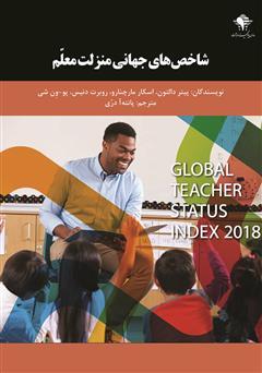 دانلود کتاب شاخصهای جهانی منزلت معلم