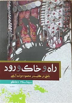 دانلود کتاب راه و خاک و رود: تأملی در کلیدر محمود دولتآبادی