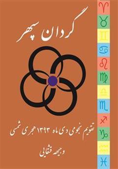 کتاب تقویم نجومی گردان سپهر (دی ماه 1393)