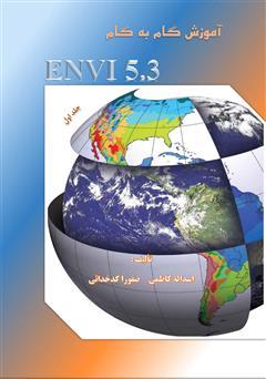 کتاب آموزش گام به گام نرم افزار ENVI 5.3