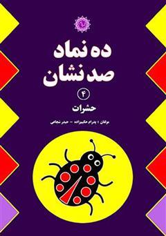دانلود کتاب ده نماد صد نشان 4: حشرات