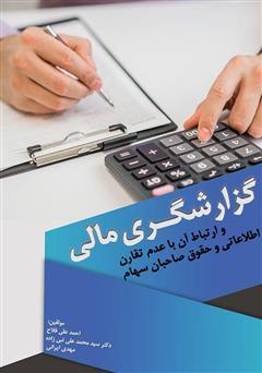 دانلود کتاب گزارشگری مالی و ارتباط آن با عدم تقارن اطلاعاتی و حقوق صاحبان سهام