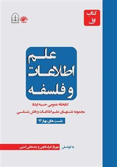 دانلود کتاب علم اطلاعات و فلسفه