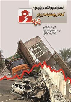 کتاب آمادگی و مقابله در برابر زلزله