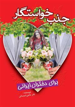 کتاب جذب خواستگار برای دختران ایرانی