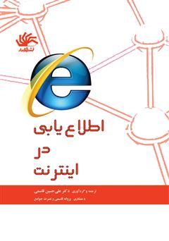دانلود کتاب اطلاع یابی در اینترنت (مجموعه سواد اطلاعاتی پایه برای دانشجویان)