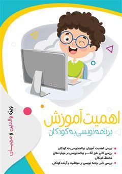 دانلود کتاب اهمیت آموزش برنامه نویسی به کودکان