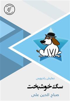 دانلود کتاب صوتی سگ خوشبخت