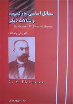 کتاب مسائل اساسی مارکسیسم و مقالات فلسفی دیگر