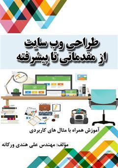 دانلود کتاب طراحی وب سایت از مقدماتی تا پیشرفته