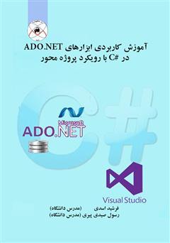 دانلود کتاب آموزش کاربردی ابزارهای ADO.NET در زبان #C با رویکرد پروژه محور