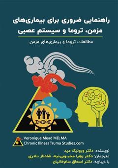 دانلود کتاب راهنمایی ضروری برای بیماریهای مزمن، تروما و سیستم عصبی
