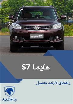 دانلود کتاب راهنمای کامل خودرو هایما S7