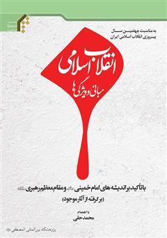 دانلود کتاب انقلاب اسلامی، مبانی و ویژگیها
