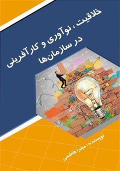 دانلود کتاب خلاقیت، نوآوری و کارآفرینی در سازمانها