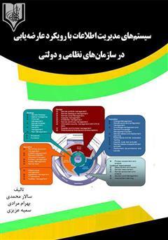 دانلود کتاب سیستمهای مدیریت اطلاعات با رویکرد عارضهیابی در سازمانهای نظامی و دولتی