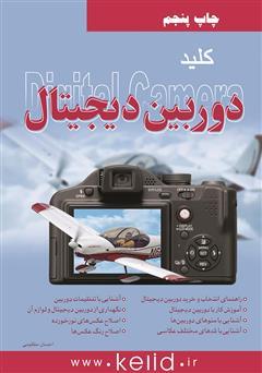 دانلود کتاب کلید دوربین دیجیتال