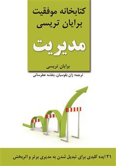 دانلود کتاب مدیریت