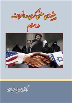 کتاب پیشینه ی سلفی گری و انحراف در اسلام