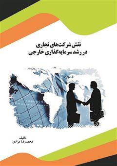 دانلود کتاب نقش شرکتهای تجاری در رشد سرمایهگذاری خارجی