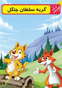 دانلود کتاب گربه سلطان جنگل
